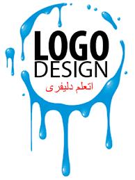 افضل كورسات تعلم تصميم الشعارات Logo Design