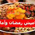 أسعار ياميش رمضان 2017 وأماكن بيعه