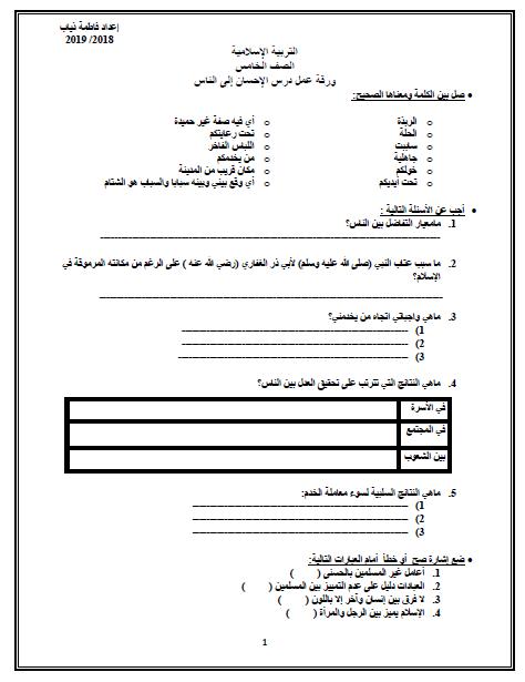 ورقة عمل الاحسان الى الناس في التربية الاسلامية للصف الخامس