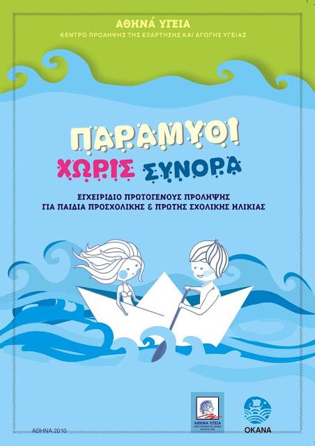 Σεμινάριο για Νηπιαγωγούς στο Άργος