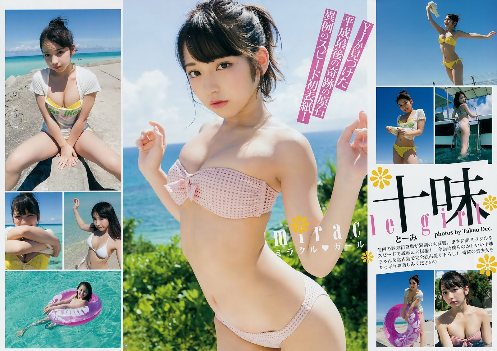 [Young Jump] 2018 No.45 - Japanese Gravure Idol