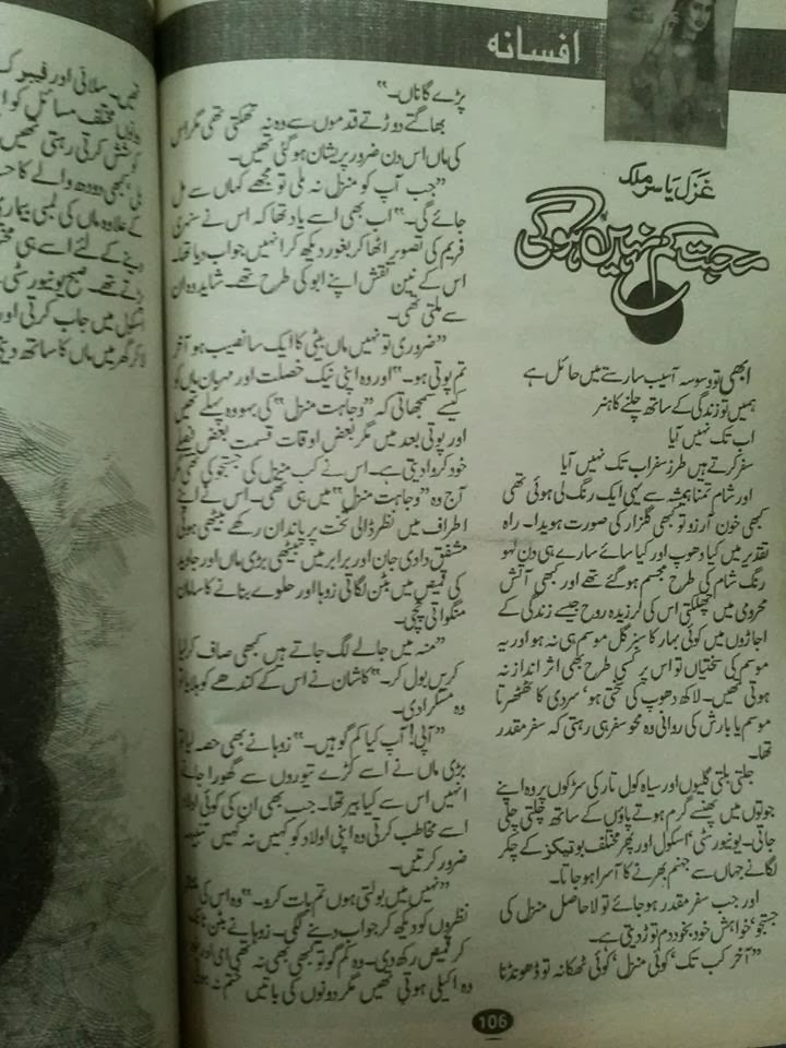Mohabbat kam nahin ho gi  Ghazal Yasir Malik