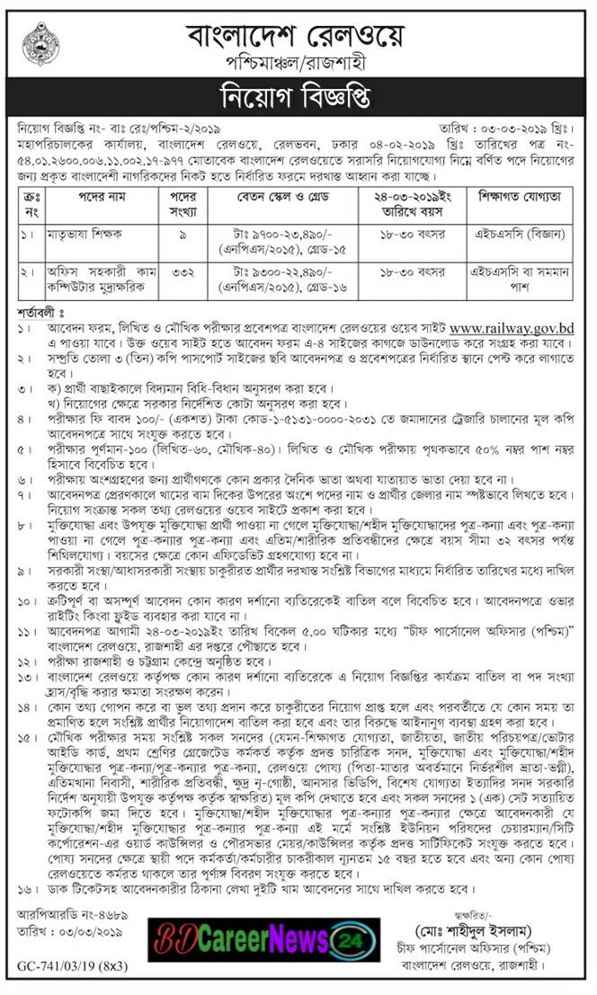 Bangladesh railway job circuler 2019 -1