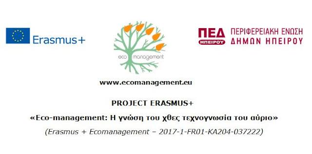 Η Π.Ε.Δ. Ηπείρου, συμμετέχει στο έργο Eco-Management