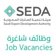 رابط التقديم في وظائف هيئة تنمية الصادرات عبر الموقع الرسمي 1438 السعودية