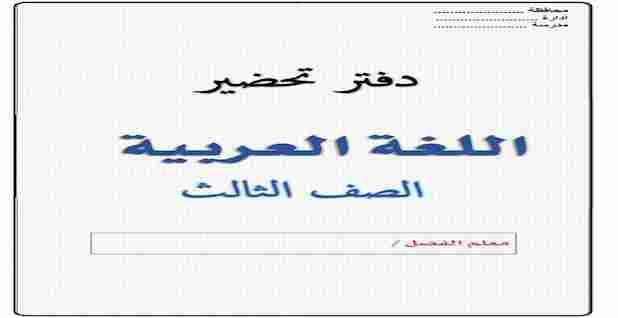 دفتر تحضير اللغة العربية للصف الثالث الابتدائى الترم الاول 2021 منهج جديد
