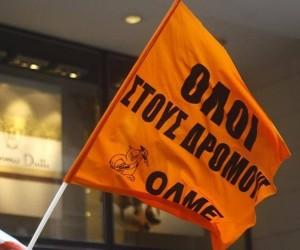 Κάλεσμα της ΕΛΜΕ Θεσπρωτίας για την αυριανή απεργία