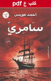 تحميل رواية سامري pdf أحمد عويس