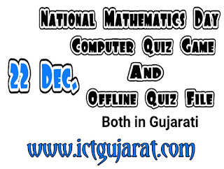 National Mathematics Day Quiz Game Gujarati
