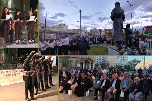 Περιστέρι: Τιμή και μνήμη για τη Γενοκτονία των Ποντίων