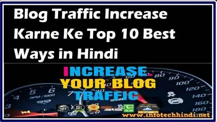 Blog Traffic Increase Top 10 Best Ways