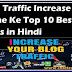 Blog Traffic Increase Karne Ke Top 10 Best Ways in Hindi