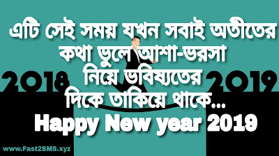 Bengali New Year 2019 happy New year Bangla sms by Fast2SMS