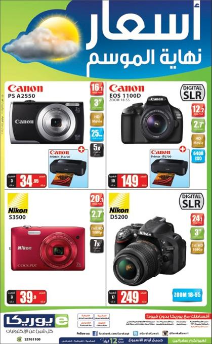 Eureka Hottest Offers 1 - DSLR Cameras ~ Kuwait Flyers-Coupons-Promo