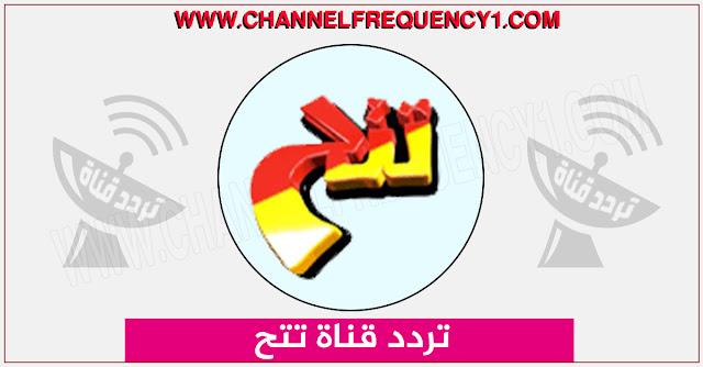 تردد قناة تتح افلام الجديد