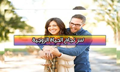 كيف تكون الحياة الزوجية سعيدة  و أسس الحياة الزوجية