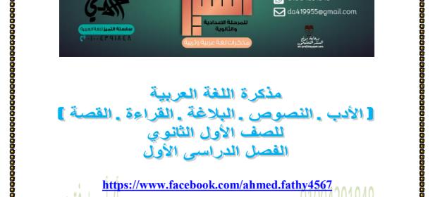 مذكرة اللغة العربية للصف الاول الثانوى ترم اول للاستاذ احمد فتحى