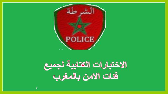 شكل الاختبارات الكتابية لجميع فئات الامن بالمغرب :عمداء الشرطة ,ضباط الأمن,مفتشين الشرطة وحراس الامن