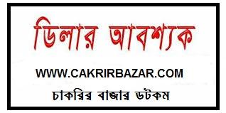 ডিলার-পরিবেশক ও কর্মী নিয়োগ বিজ্ঞপ্তি ২০২০ - চাকরির বাজার -  chakrir bazar