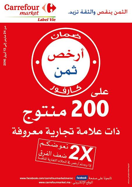 carrefour market maroc mars avril 2016