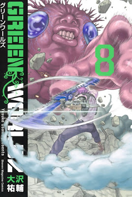 GREEN WORLDZ 第01-08巻 raw zip dl
