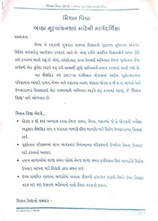 Mission Vidhya Mulyankan Margdarshika mission vidhya Bahya Mulyankan Darshika, Mission Vidhya Mulyankan Method .Bahya Mulyankan 2018