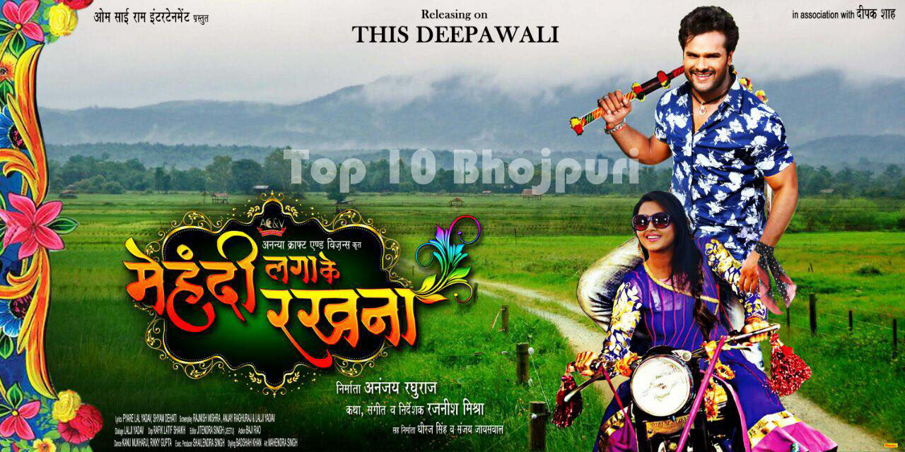 Khesari Lal Yadav, Kajal Raghwani Bhojpuri movie Mehandi Laga Ke Rakhna  2016 wiki, full star-cast, Release date, Actor, actress, Song name, photo, poster, trailer, wallpaper