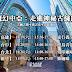 【講座】魔幻中亞:走進神秘古絲路 - 吉爾吉斯 + 塔吉克 + 烏茲別克
