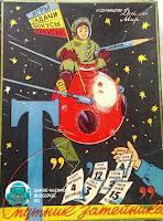 Спутник затейника игра советская игры, задачи, фокусы, ребусы. Игра СССР мальчик-космонавт верхом на планете с карандашом Спутник затейника советская.