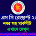 SSC Result Full Marksheet 2018