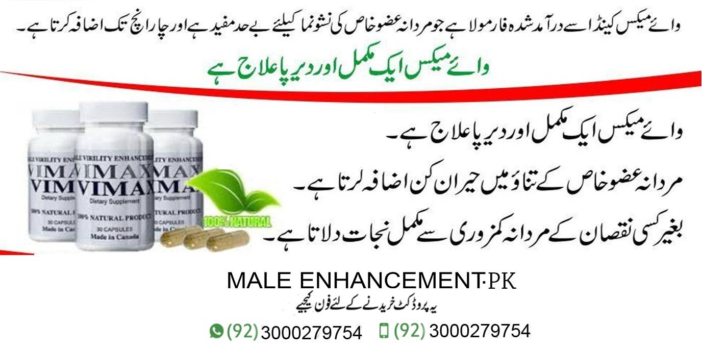 Original Vimax Pills In Multan | Best Male Enhancement