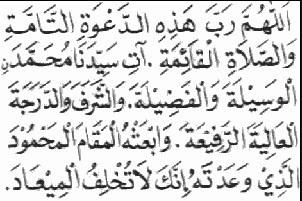 doa selepas azan, doa selepas azan rumi, doa selepas azan dalam rumi, doa selepas azan dalam melayu, doa selepas azan dalam bahasa melayu, doa selepas azan dalam bahasa rumi