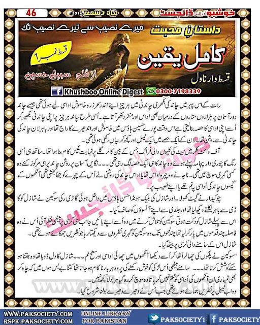 Kamal yaqeen novel by Sabeel Hussain Episode 1 & 2 Online Reading