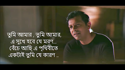 EKTAI TUMI ( একটাই তুমি ) LYRICS - TAHSAN & PUJA | BENGALI NEW SONG 2018