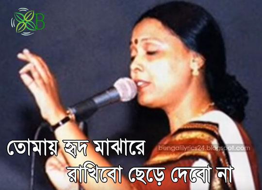 Tomay Hrid Majhare Rakhbo, Lopamudra