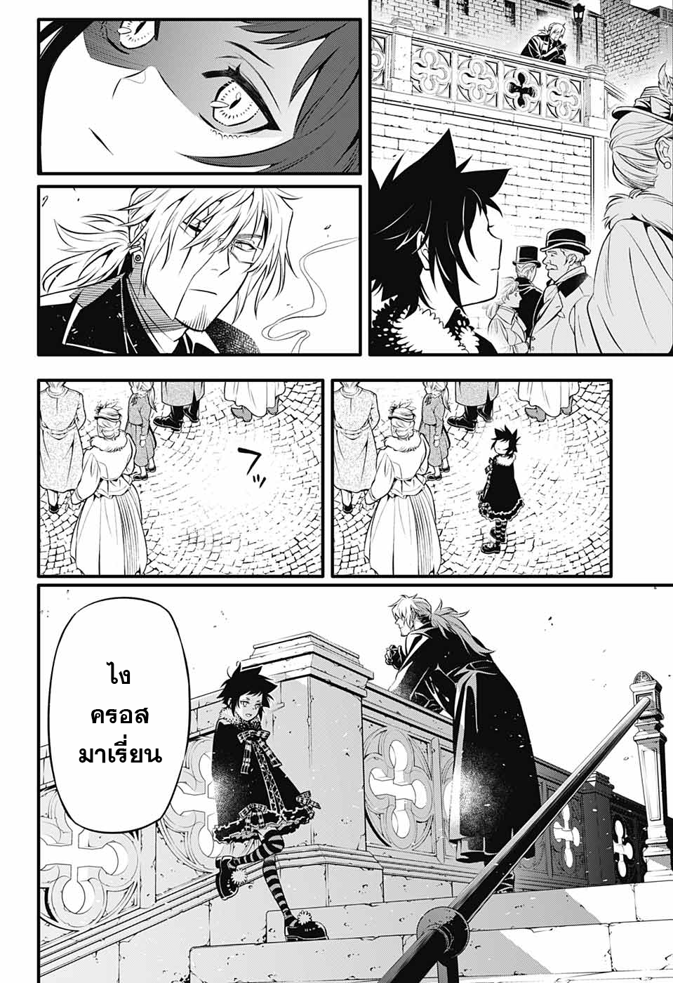 D.Gray-man 234 TH