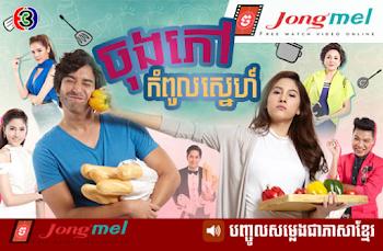 TV3 Thai Lakorn - Chung Phao Kompol Sne [12Ep]