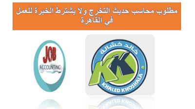 مطلوب محاسب حديث التخرج ولا يشترط الخبرة للعمل في القاهرة