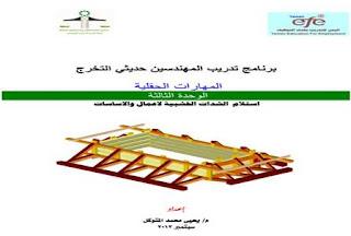 كتاب فحص واستلام الشدة الخشبية للاساسات pdf
