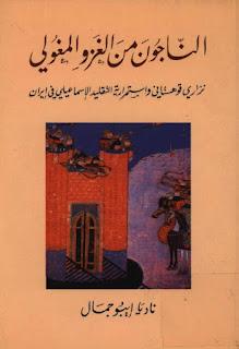 الناجون من الغزو المغولي نزاري قوهستاني واستمرارية التقليد الاسماعيلي في إيران - ناديا ايبو جمال