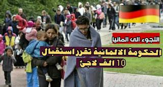اللجوء في المانيا