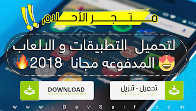 تحميل التطبيقات المدفوعة مجانا للاندرويد 2019, افضل تطبيق لتحميل البرامج المدفوعة مجانا للاندرويد