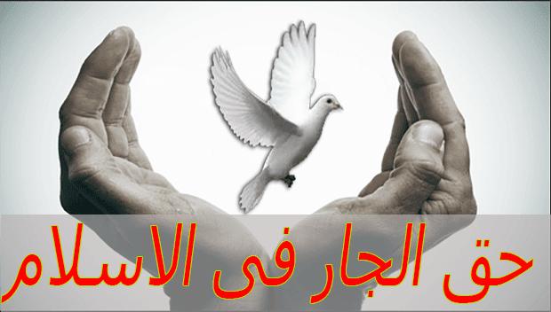 حق الجار فى الإسلام - من ميراث سيد الخلق