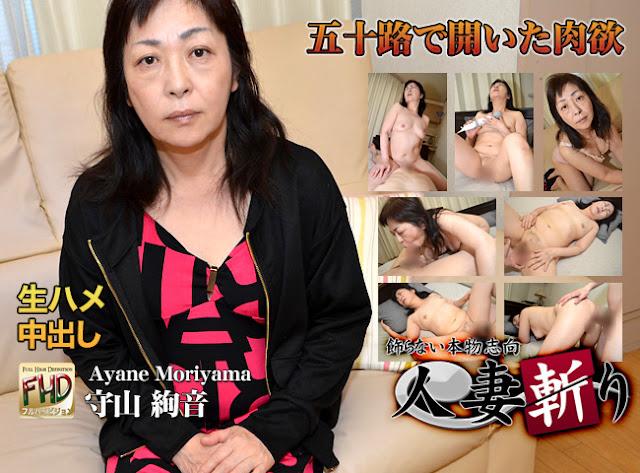 Ayane Moriyama 守山 絢音 - hitozuma 1126