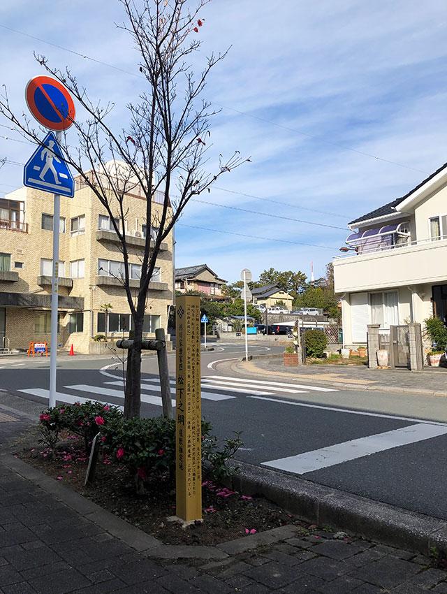 増築以後も浜松城北東の城門として維持された下垂口の東に今なお残る道路の食い違いは唯一現存する貴重な防御遺構であり付近に豊臣秀吉が少年時代に奉公した松下家の屋敷跡がある(2018年12月25日撮影)
