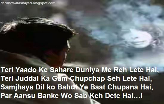 Hindi Shayari - Original Sher O Shayaris