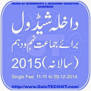 Schedule Admission for 9th and 10th (Annual), 2015, Gujranwala Board