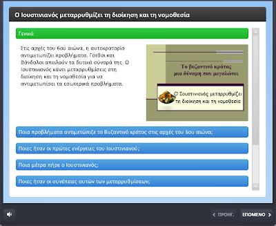 http://users.sch.gr/divan/istoria_13/interaction.swf