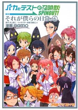 Download [Special] Baka to Test to Shoukanjuu: Spinout! Sore ga Bokura no Nichijou BD Subtitle Indonesia