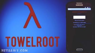 تطبيق-Towel-Root